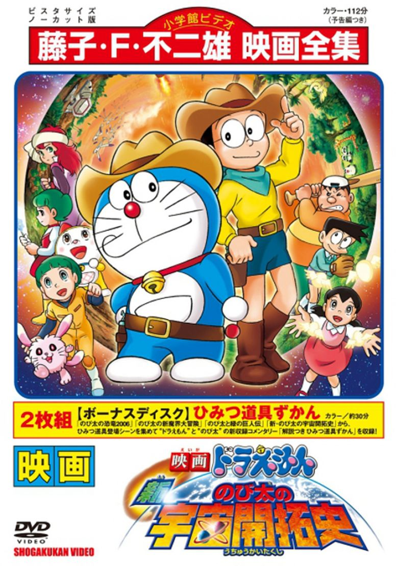 Doraemon: The New Record of Nobita, Spaceblazer Poster