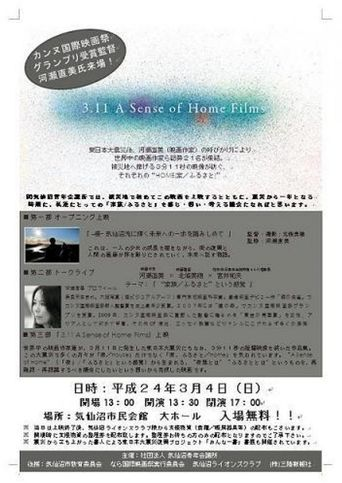 3.11 A Sense of Home Poster