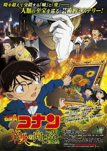 Detective Conan: Sunflowers of Inferno Poster