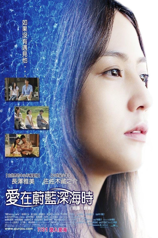 Cobalt Blue Poster