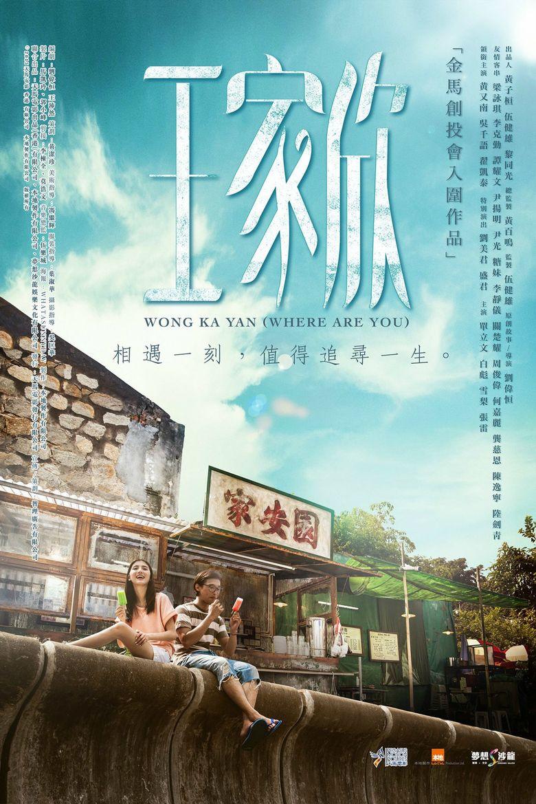 Wong Ka Yan Poster