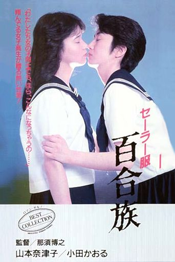 Sailor Uniform: Lily Lovers Poster