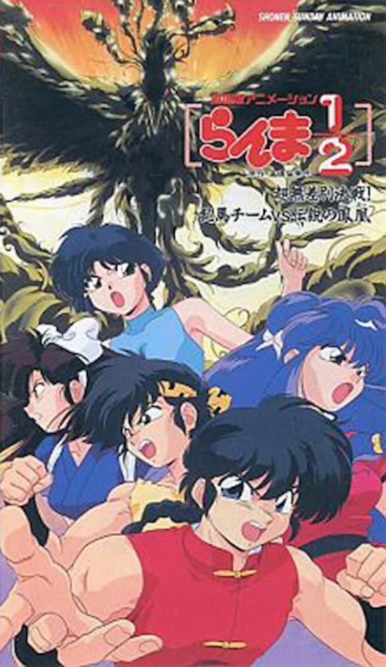 Ranma ½: One Flew Over the Kuno's Nest Poster