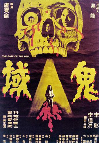 The Gate of Hell Poster