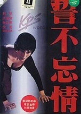 Lover's Tear Poster