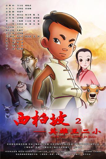 Watch Xi Bai Po: Wang Er Xiao