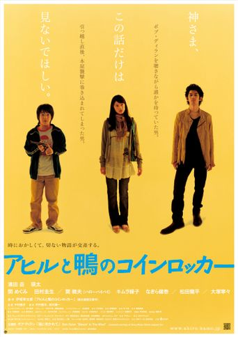 The Foreign Duck, the Native Duck and God in a Coin Locker Poster