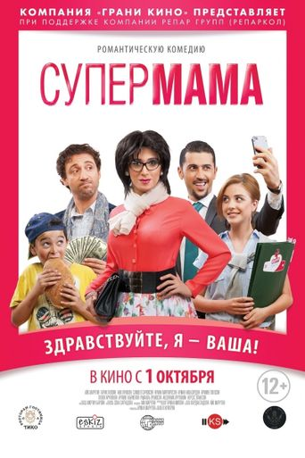Super Mama Poster