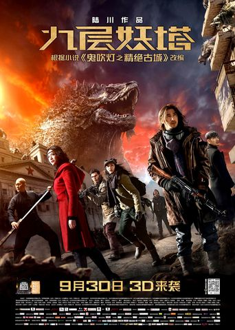 Chronicles of the Ghostly Tribe Poster