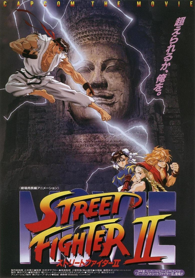 Street Fighter II: The Animated Movie (1994) - Watch on