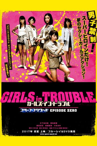 Girls in Trouble: Space Squad Episode Zero Poster