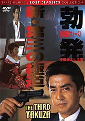 New Third Gangster: Outbreak Kansai Yakuza Wars Poster