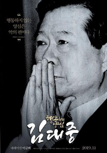 행동하는 양심 김대중 Poster