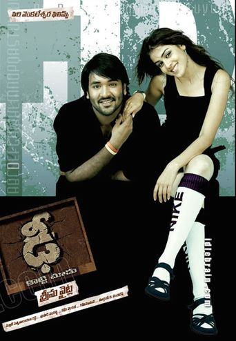 Dhee Poster
