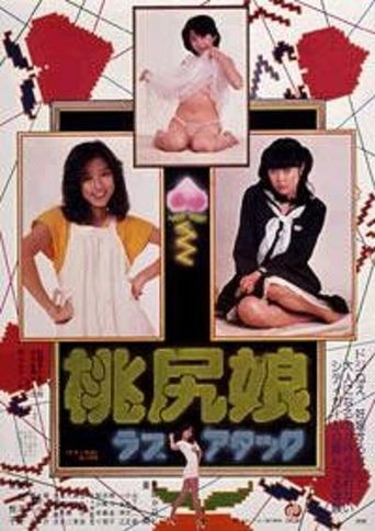 Pink Tush Girl: Love Attack Poster