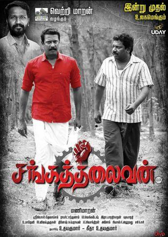 Sangathalaivan Poster