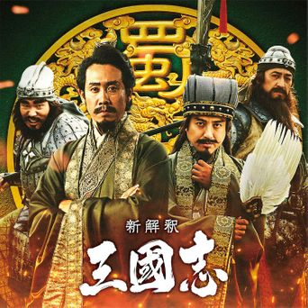 Records of the Three Kingdoms Poster