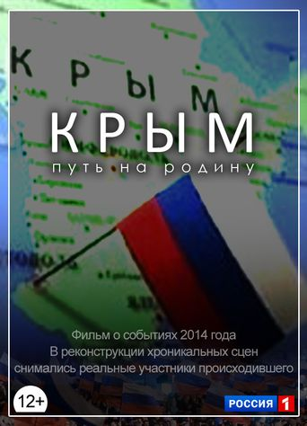 Crimea. The Way Home Poster