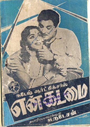 En Kadamai Poster