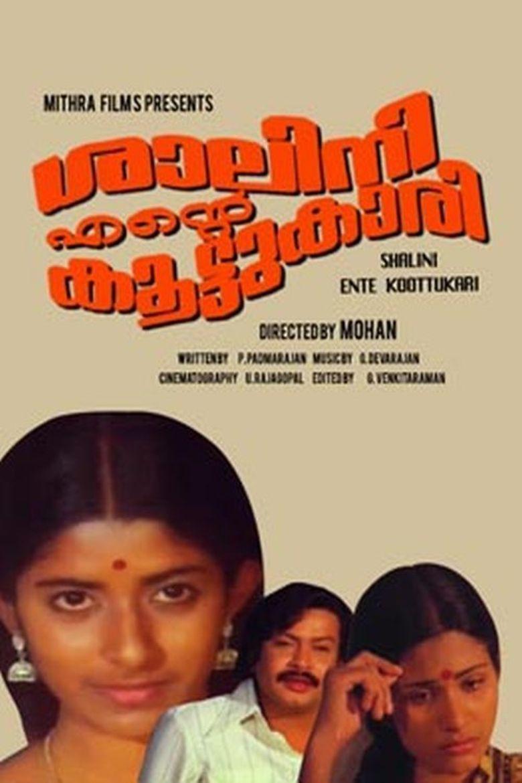 Shalini Ente Koottukari Poster