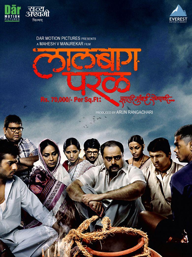 Lalbaug Parel: Zali Mumbai Sonyachi Poster