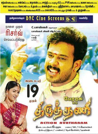Thiruthani Poster