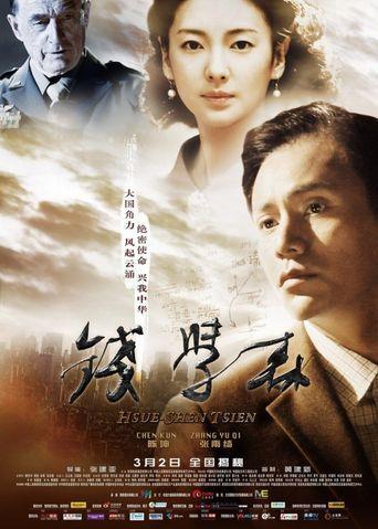 Hsue-shen Tsien Poster