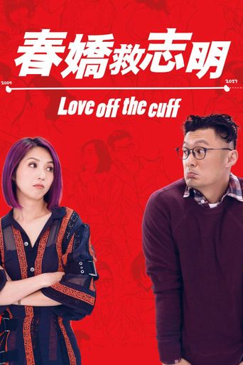 Love Off the Cuff Poster