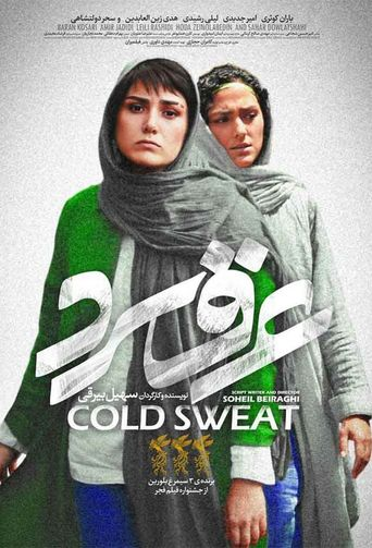 Cold Sweat Poster