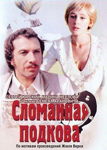 Slomannaya Podkova Poster