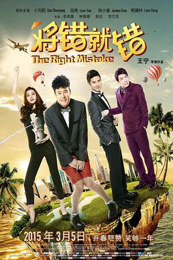 The Right Mistake Poster