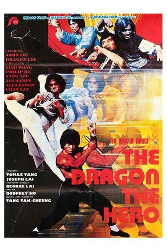 Watch The Dragon, the Hero