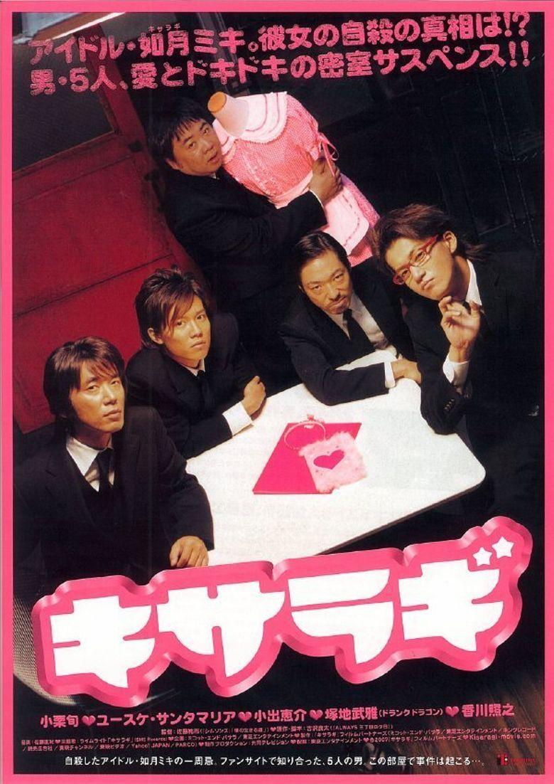 Kisaragi Poster