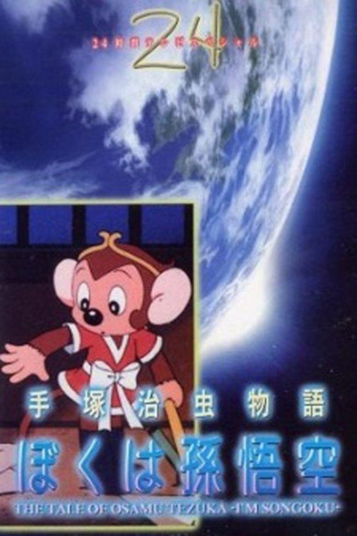 The Tezuka Osamu Story: I Am Son Gokuu Poster
