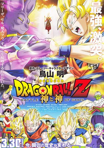 Dragon Ball Z: Battle of Gods Poster