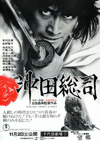 Okita Soji Poster