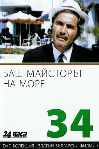 Bash maystorat na more Poster