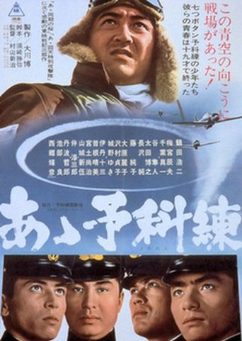 The Young Eagles of the Kamikaze Poster
