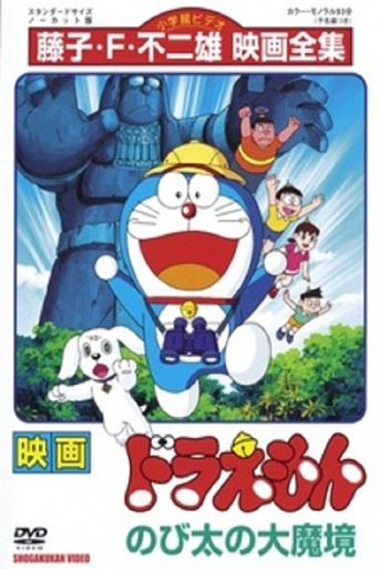 Doraemon: Nobita and the Haunts of Evil Poster