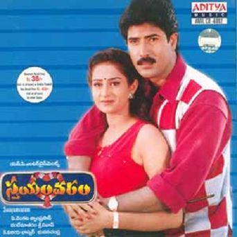 Swayamvaram Poster