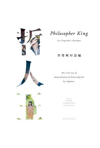 Philosopher King -Lee Teng-hui's Dialogue- Poster