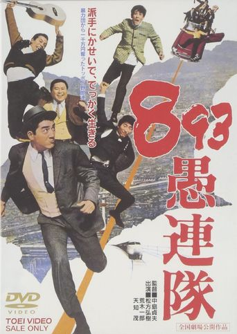Yakuza Hooligans Poster