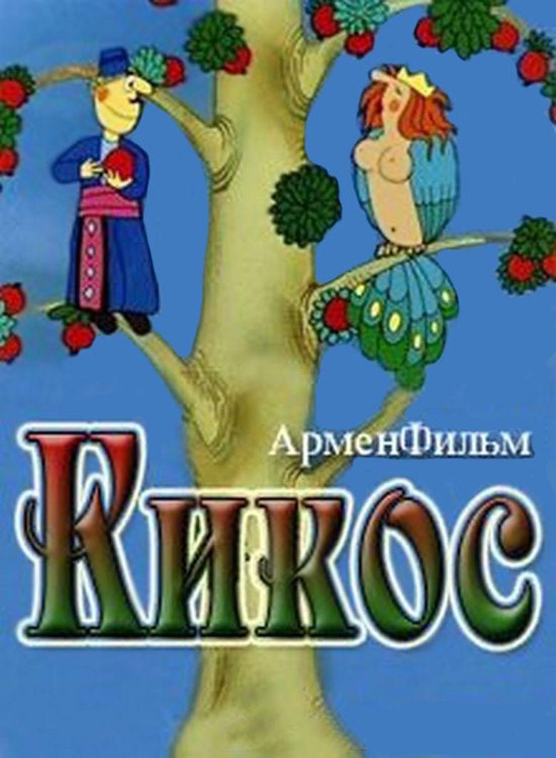 Кикос Poster