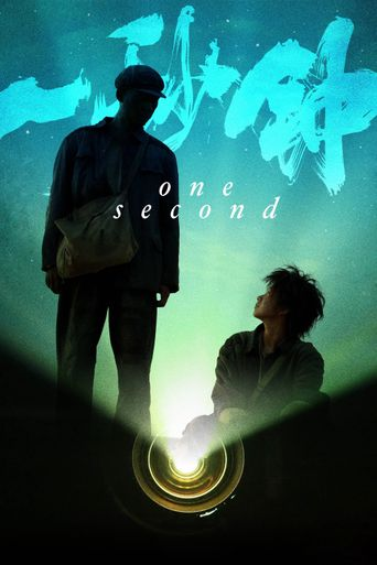 One Second Poster