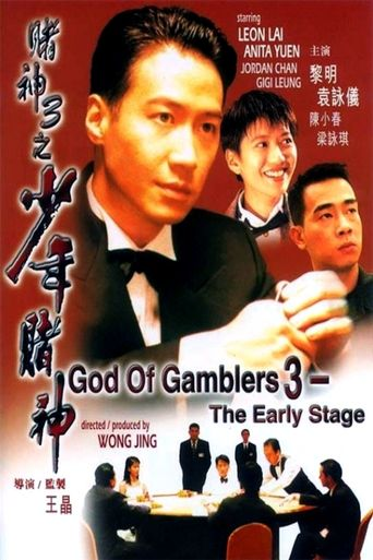 God of Gamblers 3: The Early Stage Poster