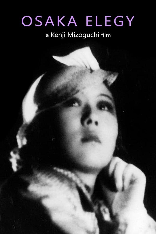 Osaka Elegy Poster