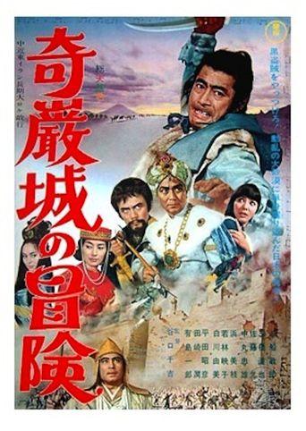 Adventure in Kigan Castle Poster