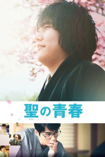Satoshi: A Move for Tomorrow Poster