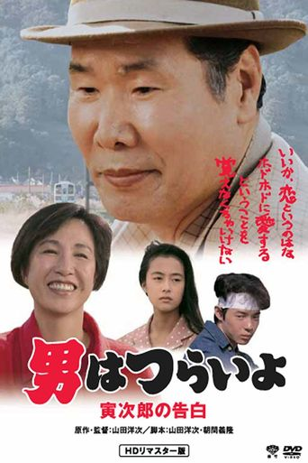 Tora-san confesses Poster