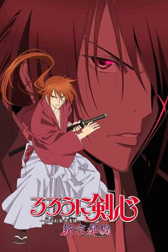 Rurouni Kenshin: New Kyoto Arc: Cage of Flames Poster